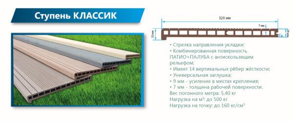 Ступень Террапол КЛАССИК пустотелая 3000/2000х320х24 мм